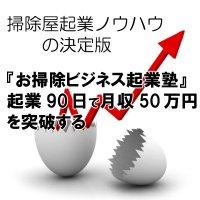 『お掃除ビジネス起業塾』起業90日で月収50万円を突破するセミナーDVD【代引不可】