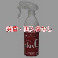 【廃番・再入荷なし】室内除菌剤 PLUS C(プラス・シー)ハンディースプレー[300mLx12] - 弱酸性次亜塩素酸除菌・消臭水
