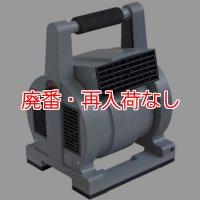 フレックスファン - 小型軽量送風機