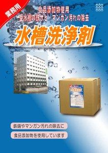 下記の画像で更に詳しく見ることができます。1: クリアライト工業 水槽洗浄剤 - 給水給湯/受水槽用洗浄剤