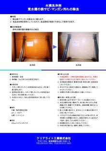 下記の画像で更に詳しく見ることができます。2: クリアライト工業 水槽洗浄剤 - 給水給湯/受水槽用洗浄剤
