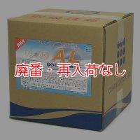 【廃番・再入荷なし】リンス剤AL[10kg] - アルミフィン洗浄後の防食剤