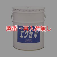 万立(白馬) エクセル[18L] - フッソアクリル・ウレタン型樹脂ワックス(高速バフ対応)
