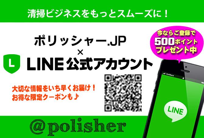 ポリッシャー.JP LINE公式 友だち募集中
