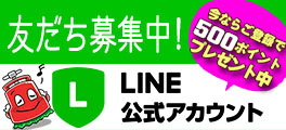 polisher.jp ポリッシャーJP ライン公式 LINE