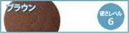 アメリコ フロアパッド ブラウン (硬さレベル6)