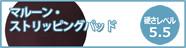 アメリコ フロアパッド マルーン・ストリッピングパッド (硬さレベル5.5)