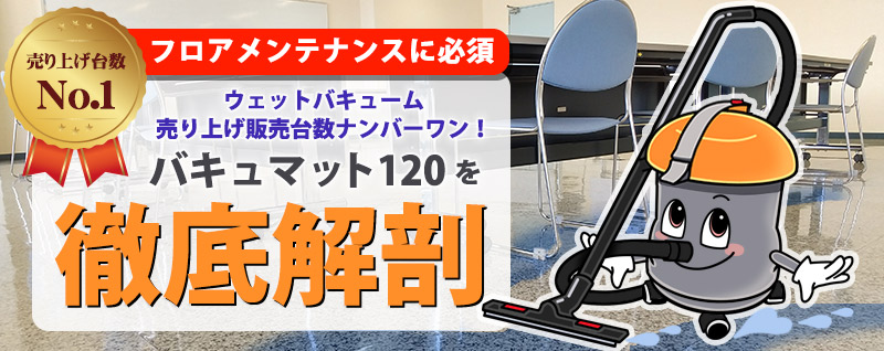 ウェットバキューム販売台数ナンバーワン!バキュマット120を徹底解剖!
