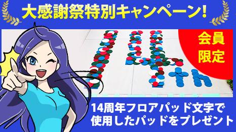 おかげさまで14周年 ポリッシャー.JP 大感謝祭!