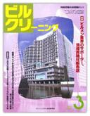 月刊ビルクリーニング2013年3月号
