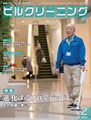 月刊ビルクリーニング2014年2月号