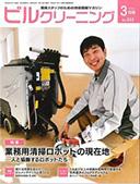 月刊ビルクリーニング2016年3月号