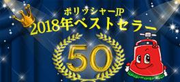 ポリッシャー.JP 2018年ベストセラー50