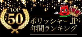 ポリッシャー.JP 2019 年間ベストセラー50