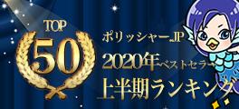 ポリッシャー.JP ポリッシャー.JP 2020年上半期ベストセラー50
