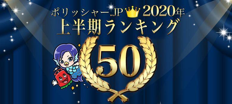 ポリッシャー.JP 2020年上半期ベストセラー50