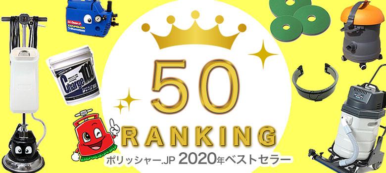 ポリッシャー.JP 2020年ベストセラー50 年間ランキング