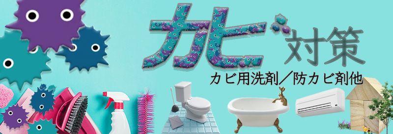 カビ対策製品(カビ用洗剤/防カビ剤他)