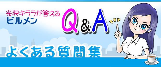 光沢キララのビルメンQ&Aよくある質問集