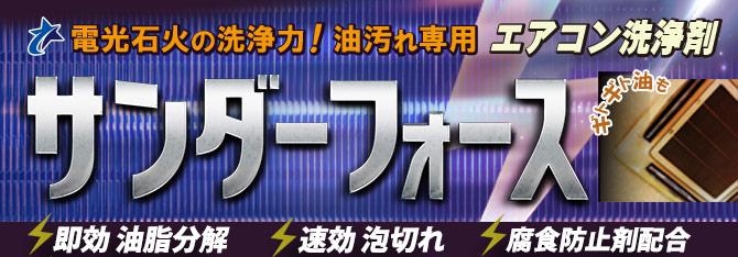 サンダーフォース - 電光石火の洗浄力!油汚れ専用 エアコン洗浄剤