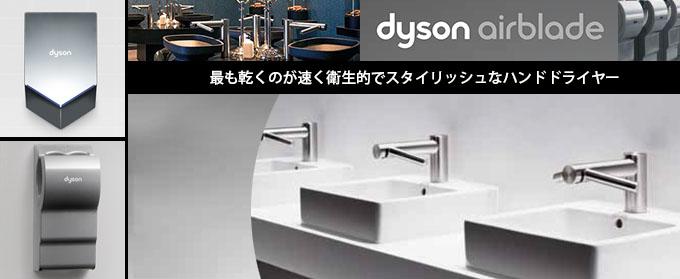 ダイソン Dyson エアブレード