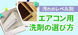 エアコン洗剤の選び方