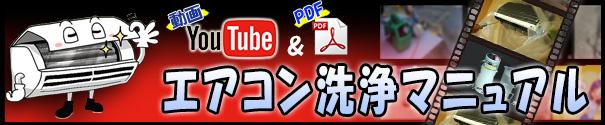 エアコンマニュアル動画PDF