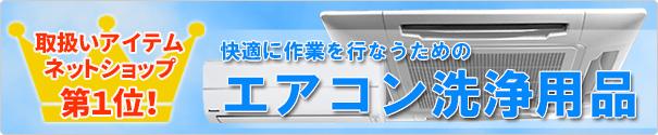 快適に作業を行なうためのエアコン洗浄用品
