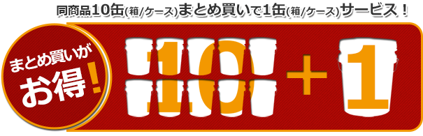 10+1缶(箱/ケース)サービス対象商品