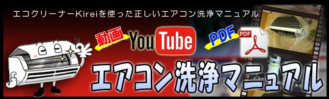 エアコン洗浄マニュアル ユーチューブ動画版 pdf版