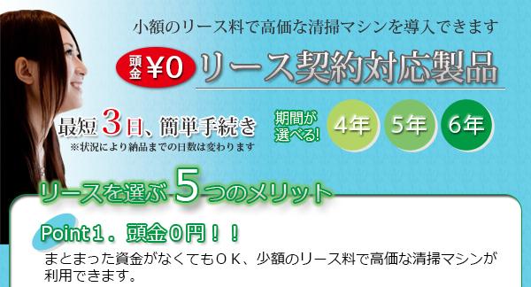 頭金0円!まとまった資金がなくてもOK、少額のリース料で高価な清掃マシンが利用できます。最短3日、かんたん手続き!