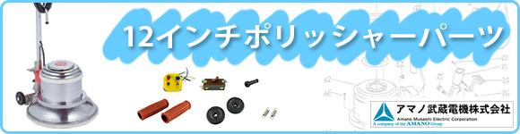 musashi製12インチポリッシャー用パーツ・消耗部品リスト