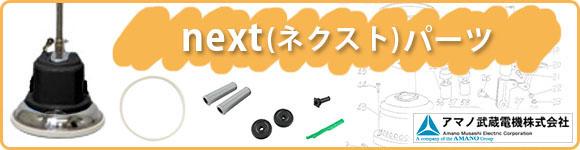 next(ネクスト)用パーツ・消耗部品リスト