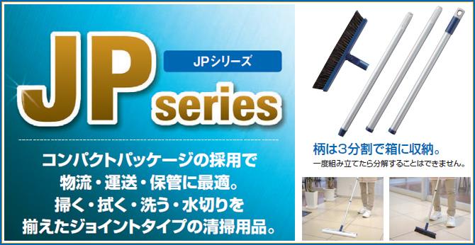 山崎産業(コンドル) JPシリーズ
