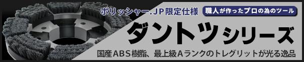 ダントツシリーズ - ポリッシャー.JP限定仕様(グレー&ブラック)