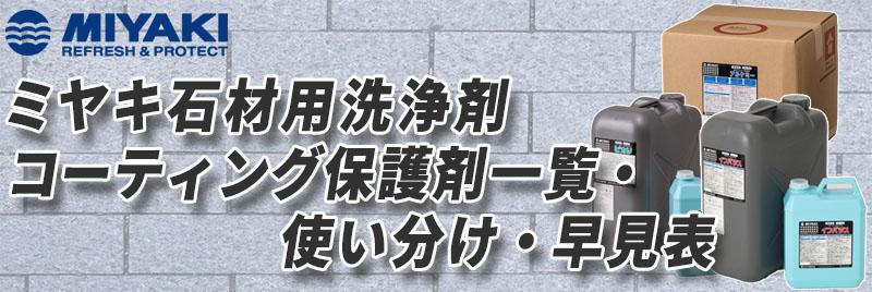 ミヤキ石材用洗浄剤・コーティング保護剤一覧 使い分け・早見表