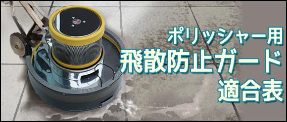 ポリッシャー用 飛散防止ガード 適合表_01