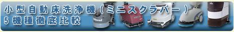 小型自動床洗浄機(ミニスクラバー)5機種徹底比較