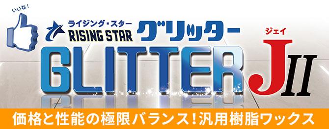 RISING STAR GLITTER J(ライジング・スター グリッターJ) - 高性能・低臭・速乾・リーズナブル汎用樹脂ワックス01