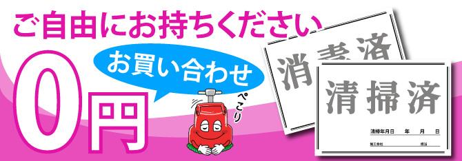 お買い合わせ0円