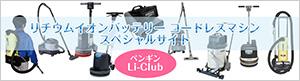 ペンギンワックス リチウムイオンバッテリー コードレスマシン スペシャルサイト