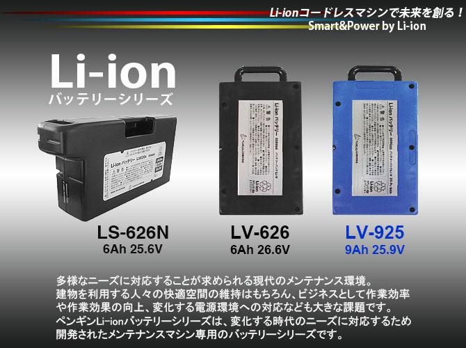 ペンギン Li-ionバッテリーシリーズ
