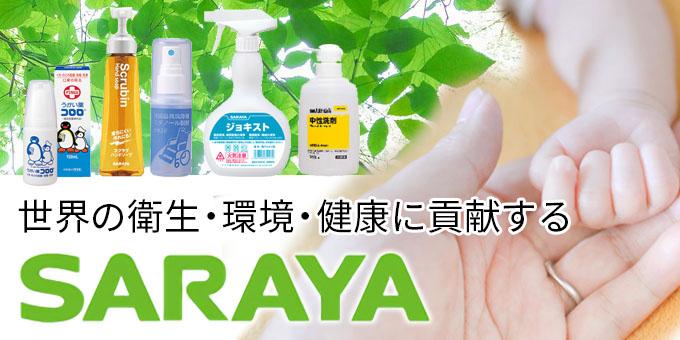 サラヤ株式会社- 感染対策製品,食品衛生製品,アメニティ製品,栄養改善製品,パーソナルケア製品 まとめ買い
