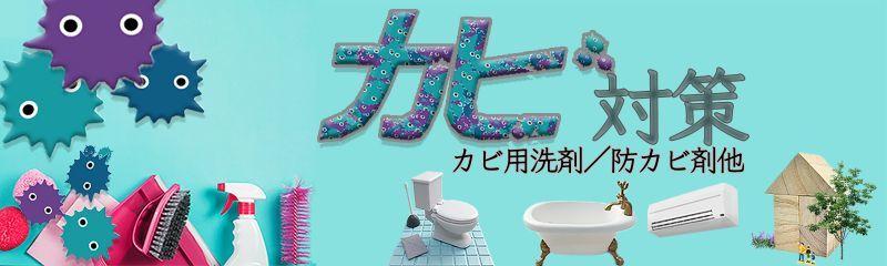 カビ用洗剤/防カビ剤
