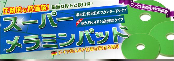 ■圧倒的な低価格!9枚ご購入で1枚進呈!■スーパーメラミンパッド