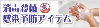 インフルエンザウイルス対策・消毒殺菌・感染予防アイテム