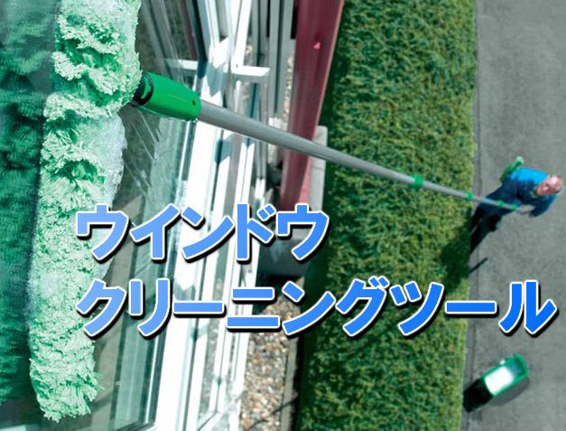窓・ガラス・高所清掃用品