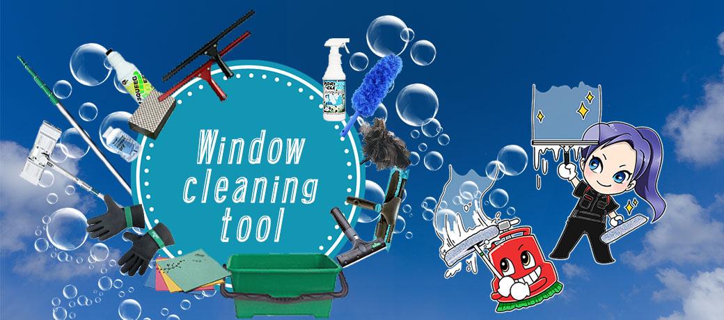 窓・ガラス・高所清掃用品/ウインドウクリーニングツール