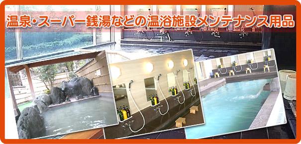 温泉・スーパー銭湯・大浴場・健康ランドなどの温浴施設メンテナンス用品