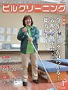 月刊ビルクリーニング表紙